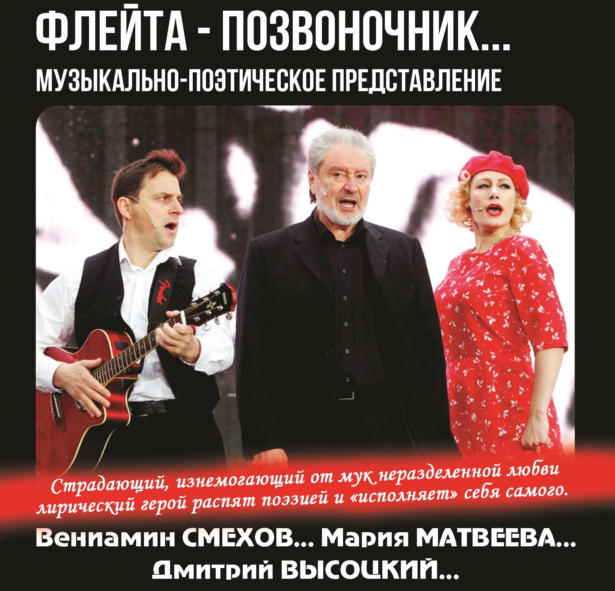 «Флейта-позвоночник» – музыкально-поэтический шедевр Театра на Таганке