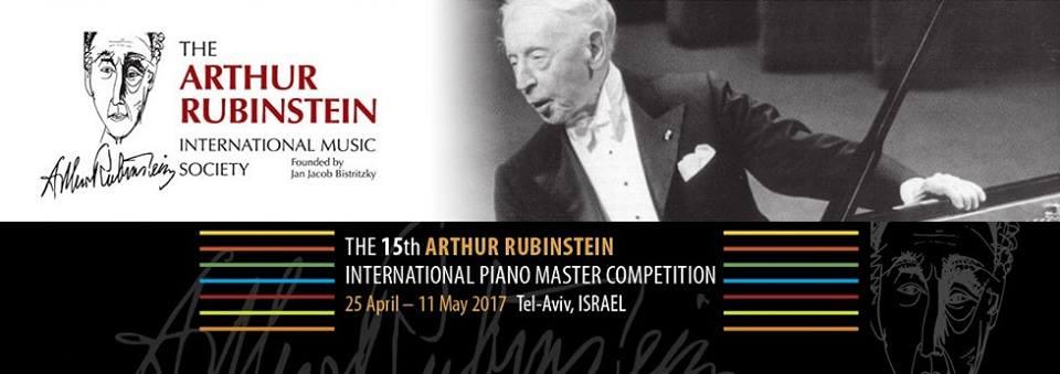 Игра на рояле как форма бытия. 15-й международный фортепьянный конкурс имени Артура Рубинштейна пройдет в Тель-Авиве с 25 апреля по 11 мая 2017 года