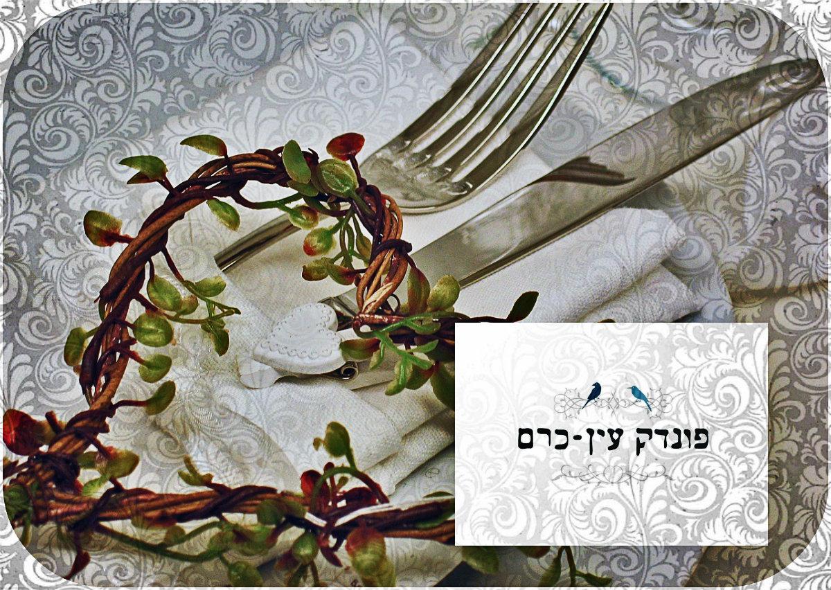 Ресторан Pundak Ein Kerem дарит романтику