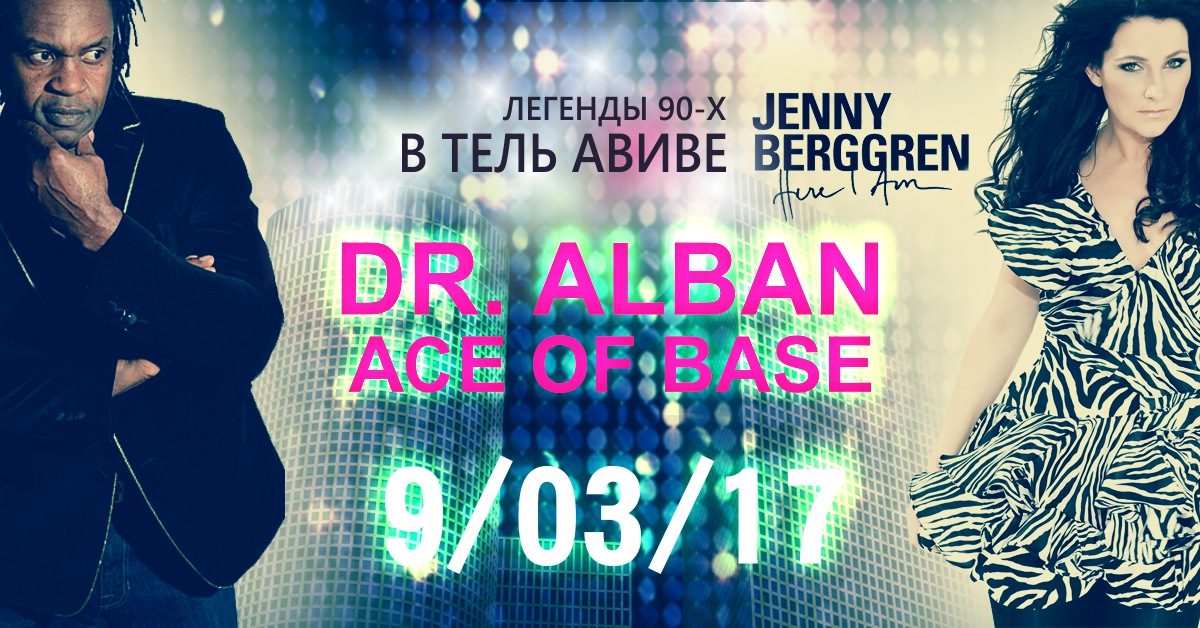 Легенды 90-х в Тель Авиве Dr. Alban и Ace of base