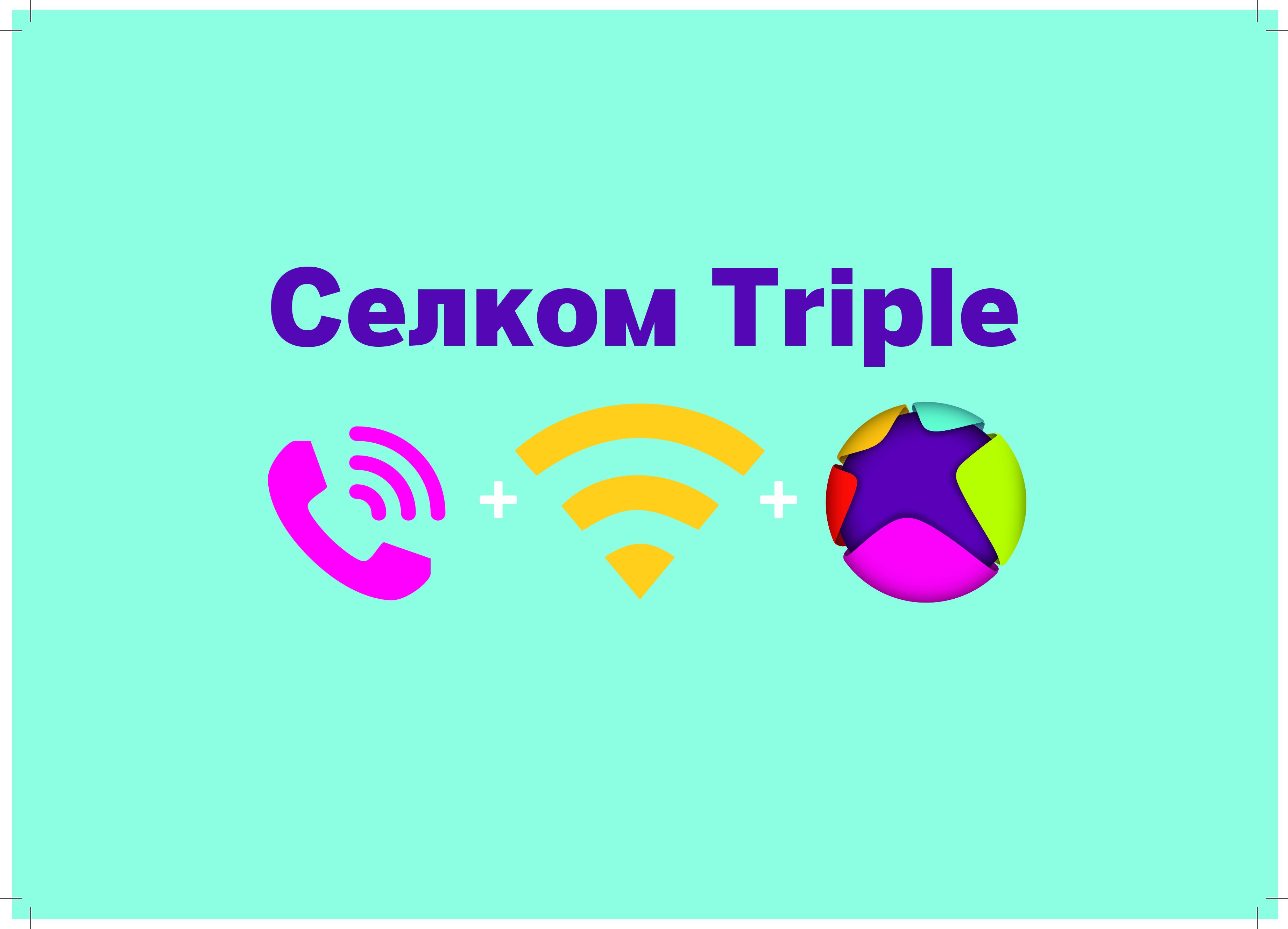 """""""Селком Triple"""": домашний телефон + интернет + """"Селком TV"""" = 149 шек."""