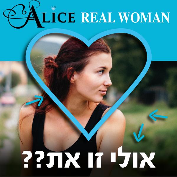 Хочешь стать женщиной бренда «Alice»?