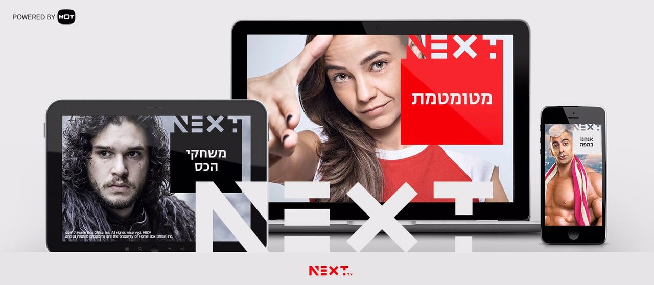 ХОТ представляет NEXT TV – телевидение для следующих поколений