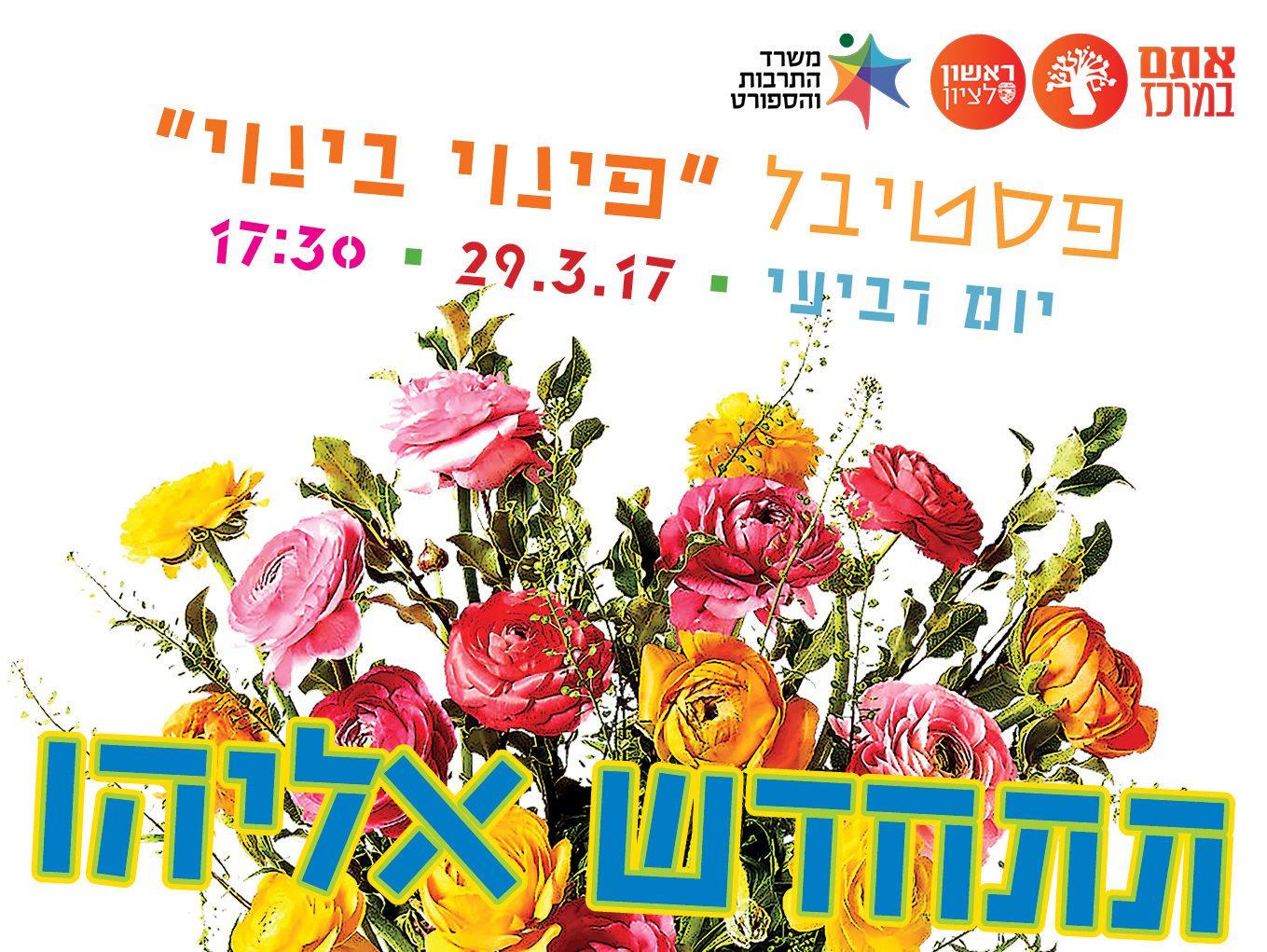 Фестиваль «Пинуй-Бинуй» в формате Гайд-Парка и в сути социального эксперимента