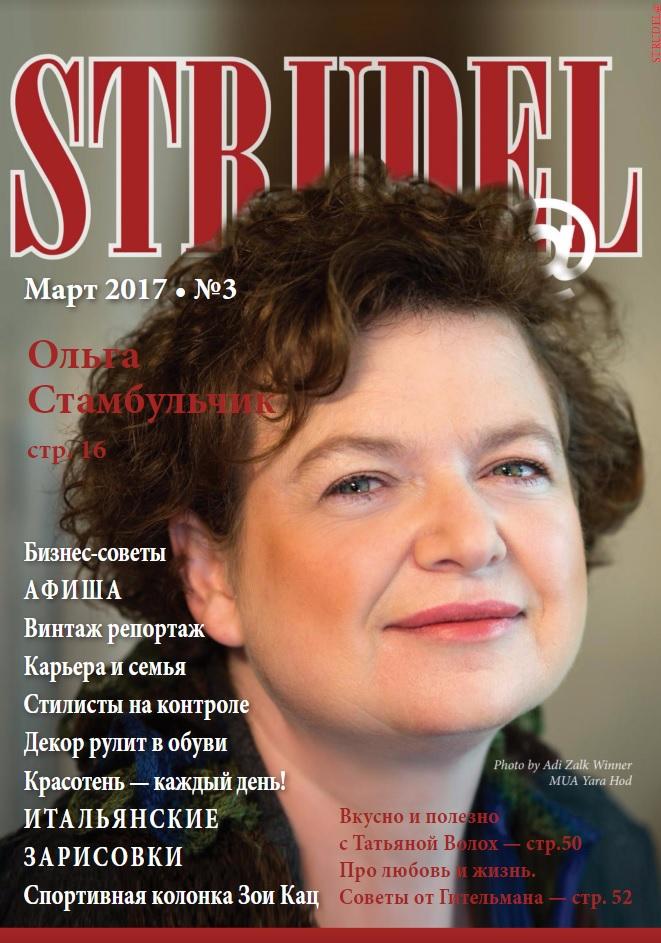 #Glamurрекомендует мартовский номер журнала #StrudeliL
