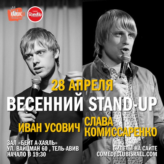 Весенний «Stand Up» Славы Комиссаренко и Вани Усовича в Израиле