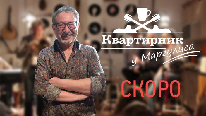 Но, зато Евгений Маргулис «…лучше всех играет блюз…»