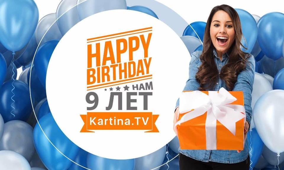 KartinaTV отмечает День рождения – 9 лет!