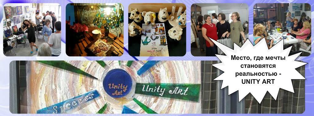 Галерея UNITY ART отмечает день рождения