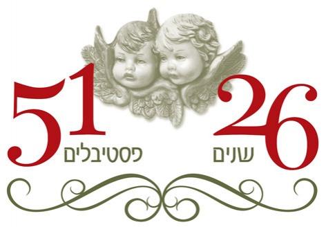 Едем, едем в Абу-Гош на Шавуот. 51-й фестиваль в Абу-Гош с 30 мая по 3 июня