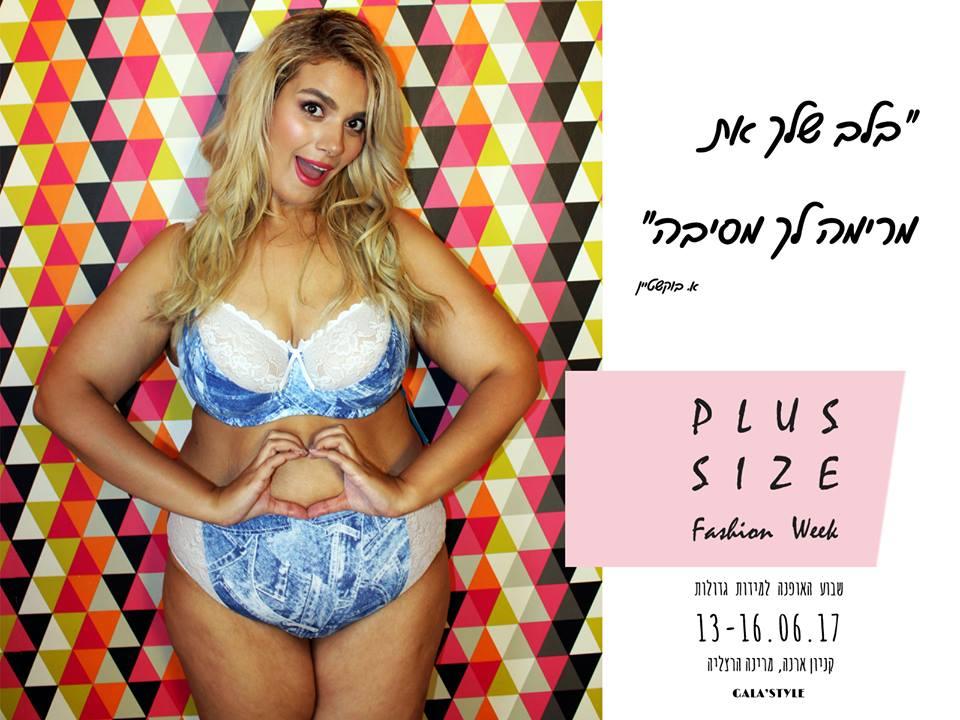 Alice представит коллекцию Plus Size на Неделе моды в Израиле