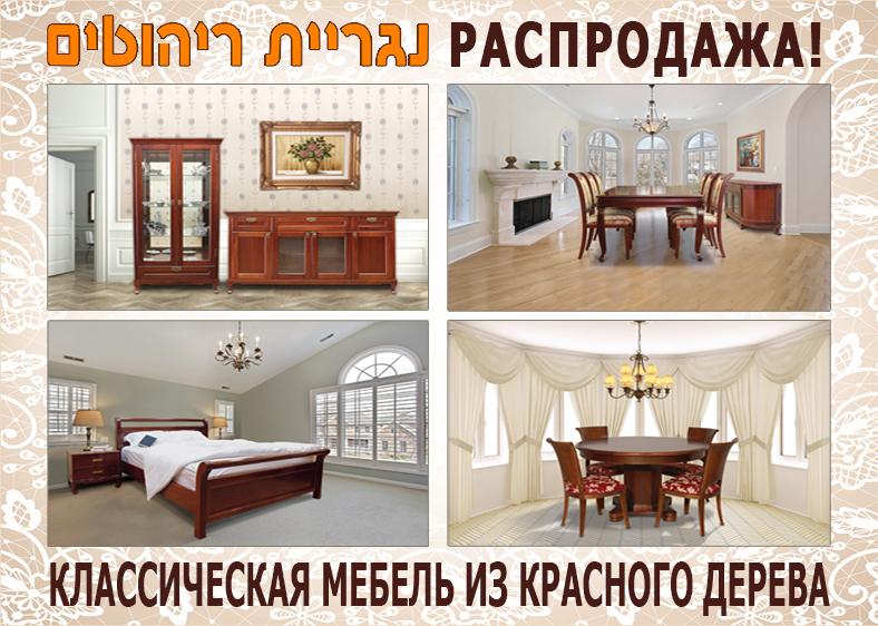 Качественная мебель из натурального красного дерева – РАСПРОДАЖА!