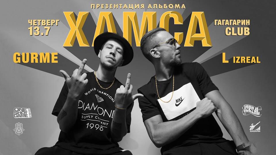 Гурмэ и L представят альбом «Хамса»