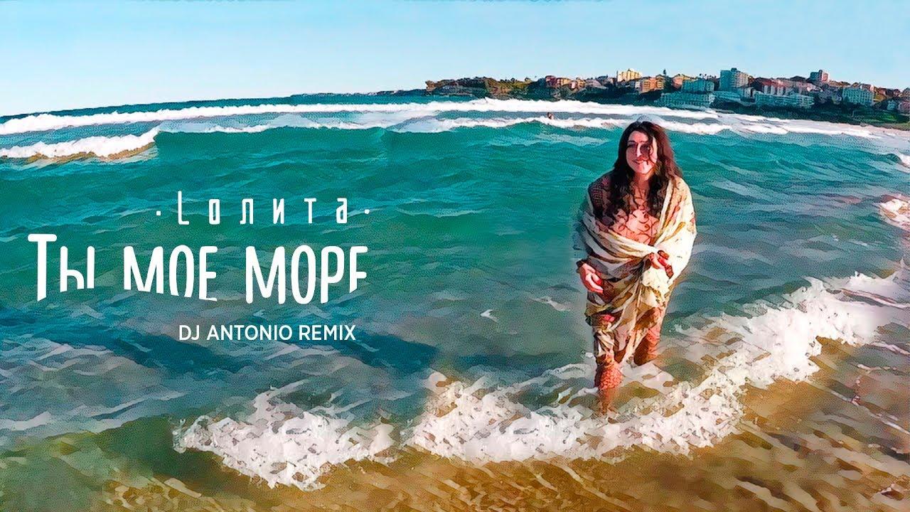 Новый клип Лолиты «Ты мое море» привел в восторг поклонников исполнительницы