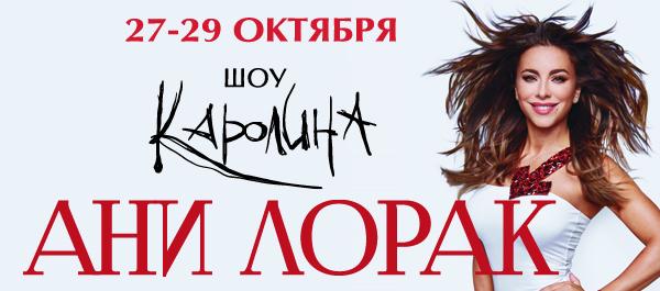 Ани Лорак: шоу про мою жизнь. Скоро в Израиле