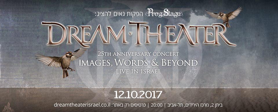 Dream Theater с единственным концертом в Израиле