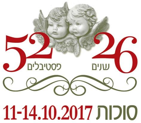 Восхваление Фестивалю Абу-Гош — восемь, девять, десять