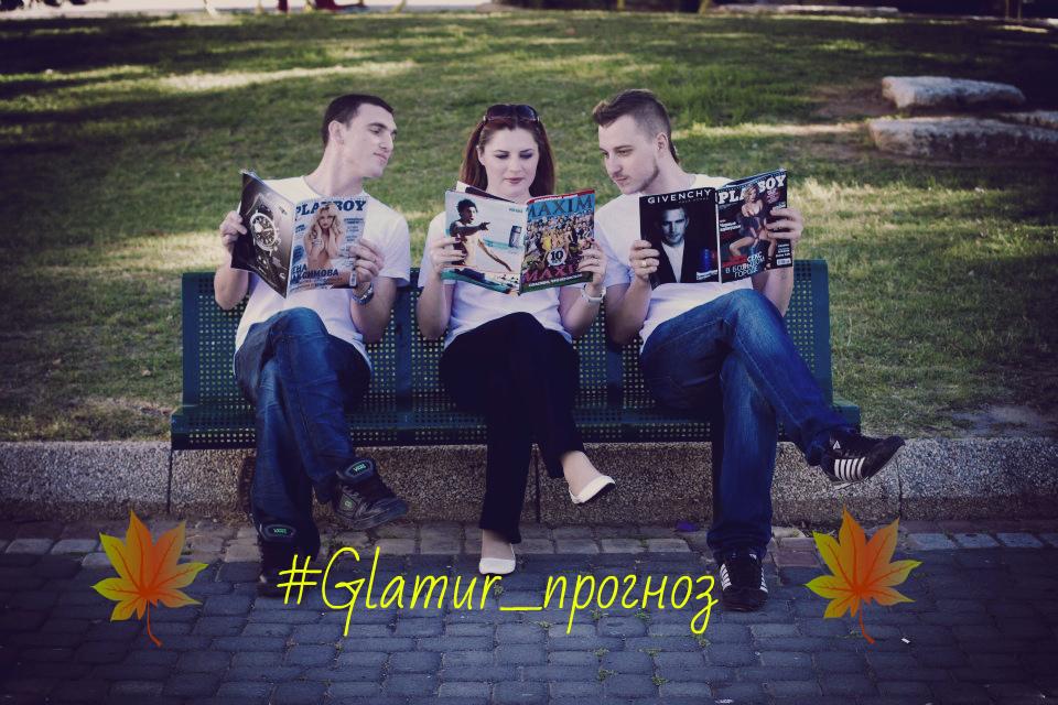 #Glamur_прогноз. Модный прогноз октября.