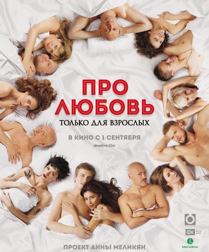 Фильм для взрослых про любовь и секс