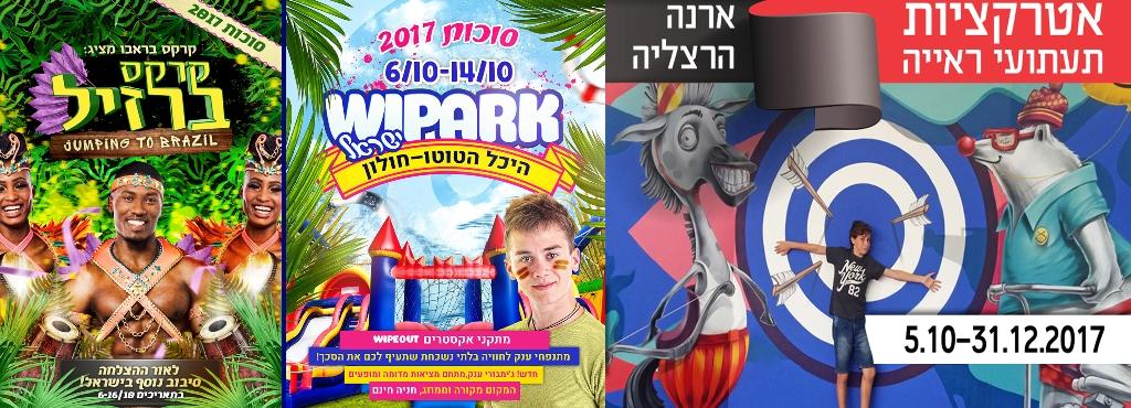 Суккот 2017 – цирк, искусство 3D, парк батутов и много всего остального!