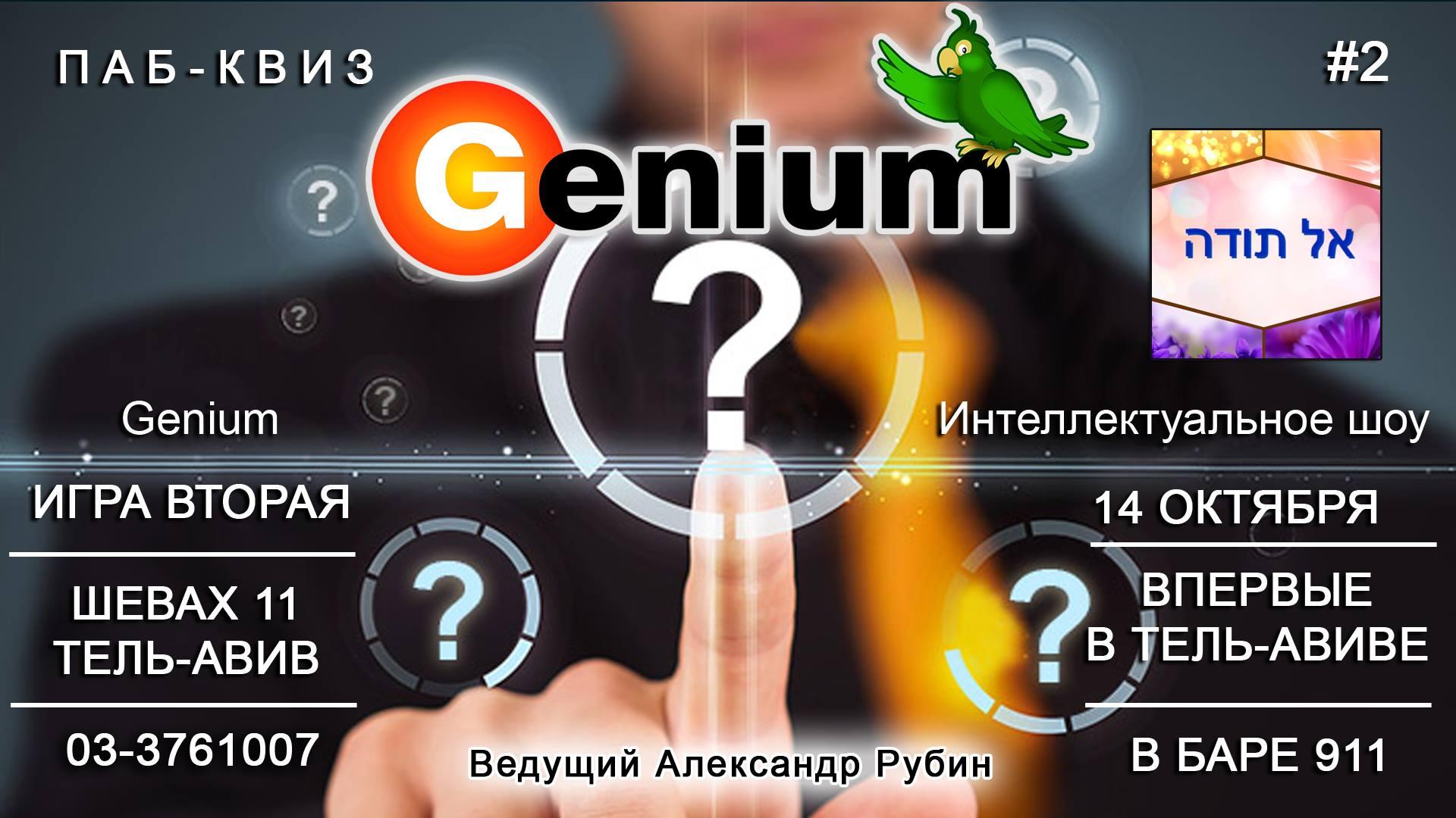 Bar 911 приглашает на интеллектуальную битву паб-квиз Genium