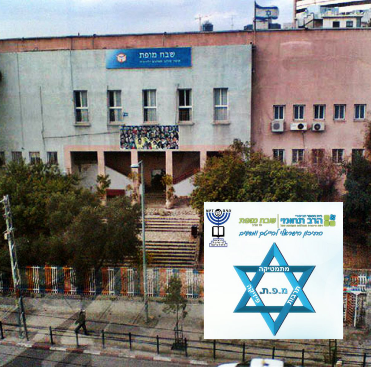 Школа «Шевах-Мофет» отпразднует 25-летний юбилей