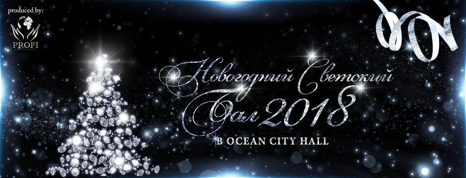 Мечты и реальность совпадут на Новогоднем балу от Profi Entertainment