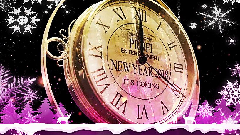 На часах у нас двенадцать без пяти. Новый год уже, наверное, в пути…
