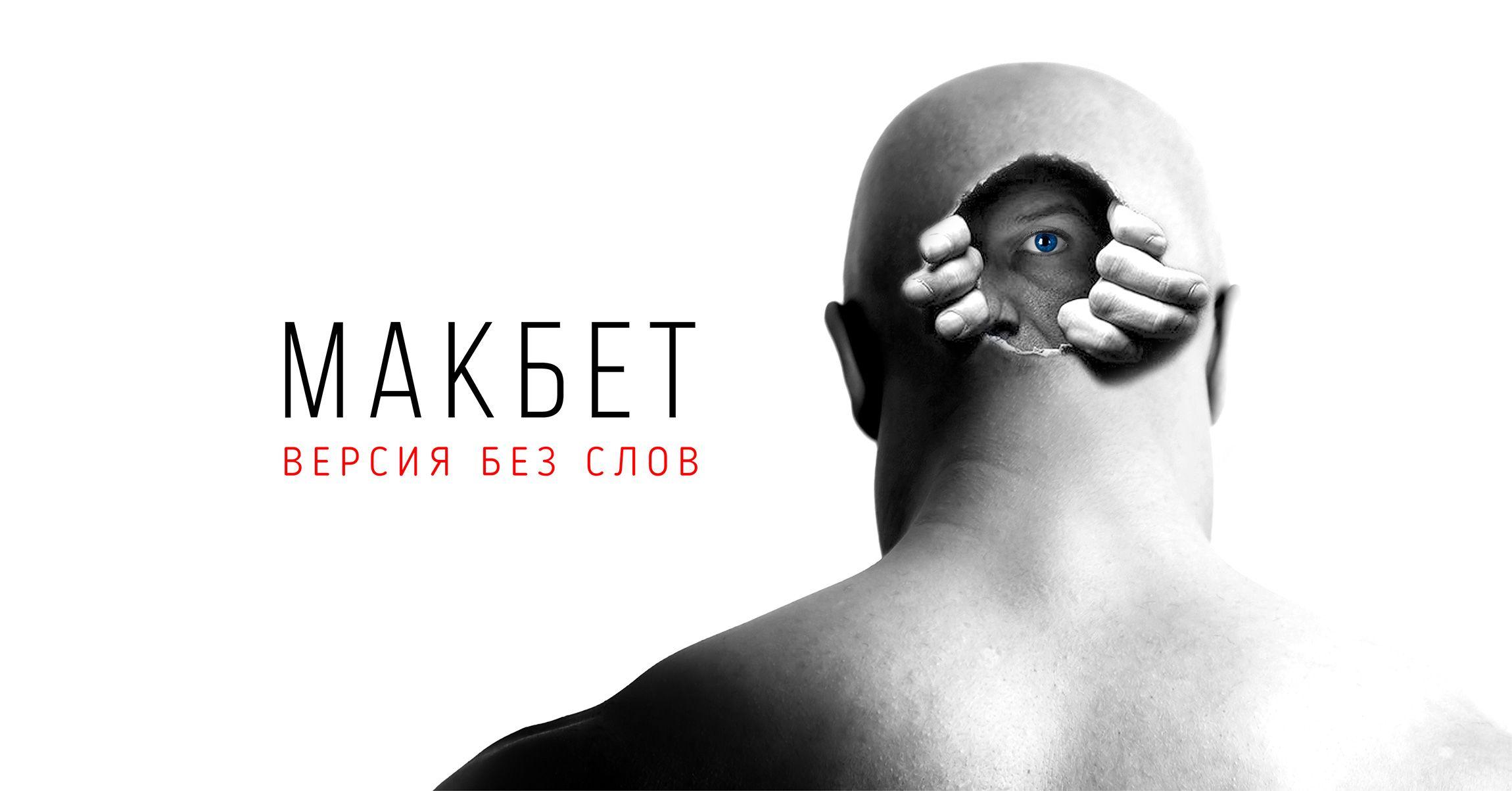 Мировая премьера в театре Гешер: Макбет версия без слов