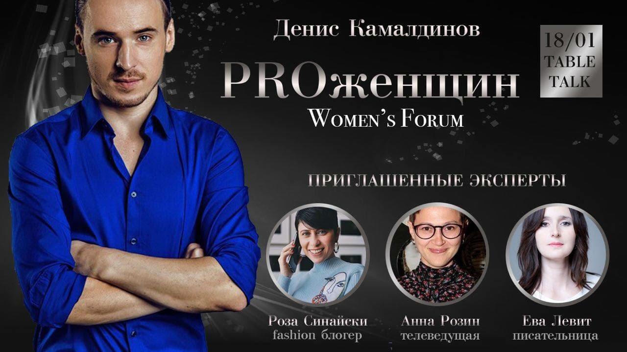 Стартует первый форум PRO_Женщин!