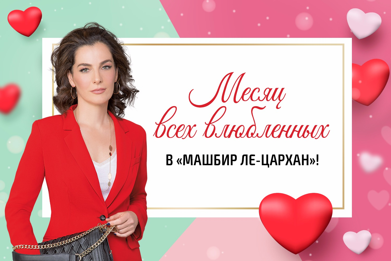 С любовью, «Машбир ле-цархан»
