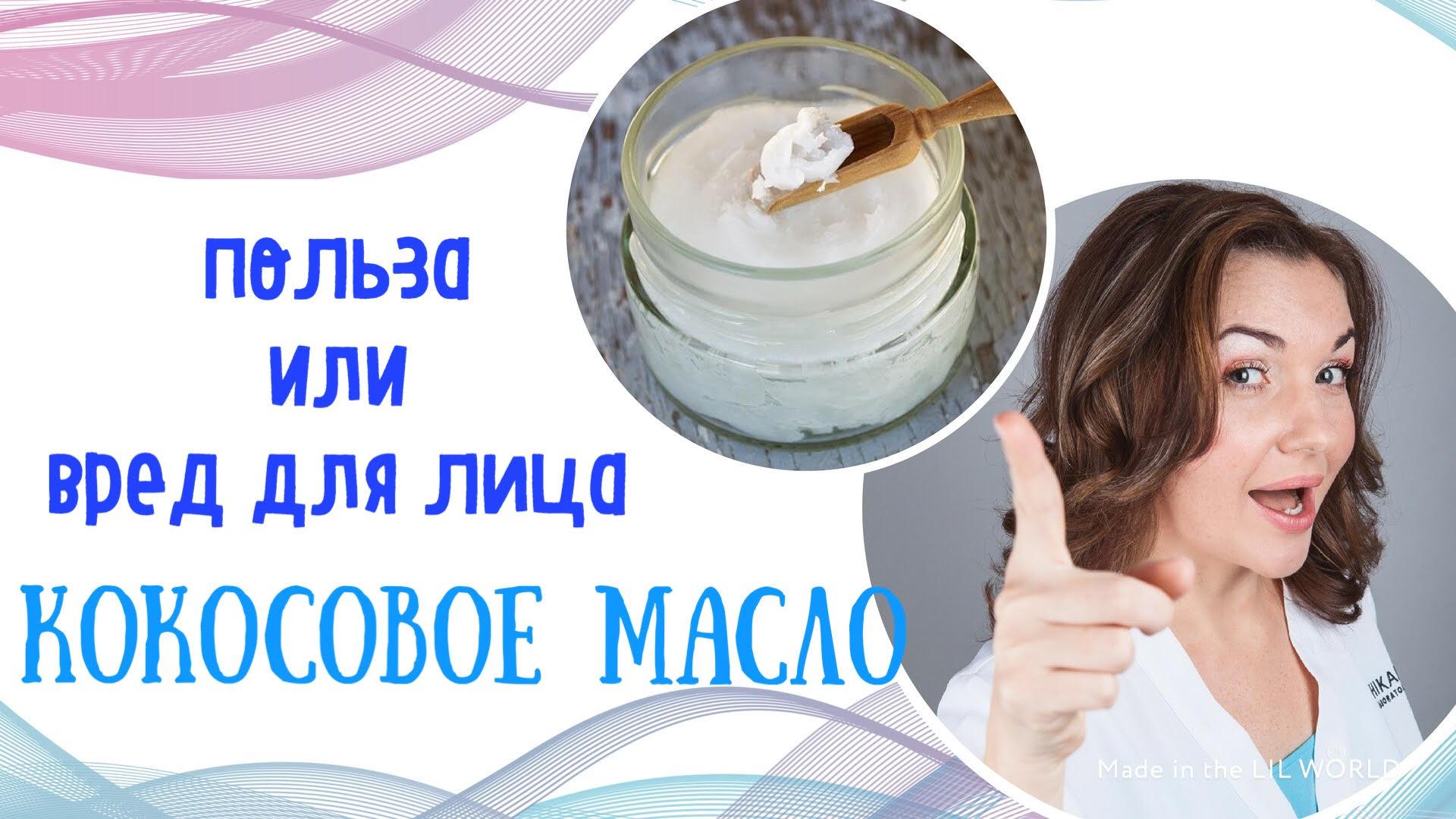 Разоблачение кокосового масла