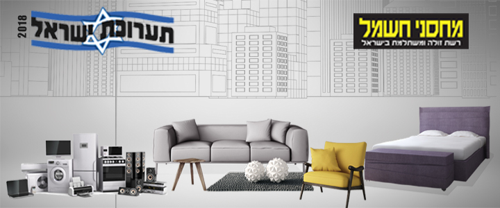 Самая выгодная покупка года – на выставке мебели и электроники «Песах-2018»