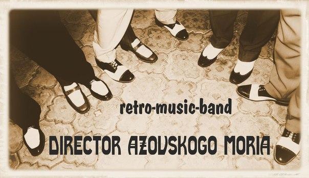 Ретро-бенд «Директор Азовского моря» в Израиле