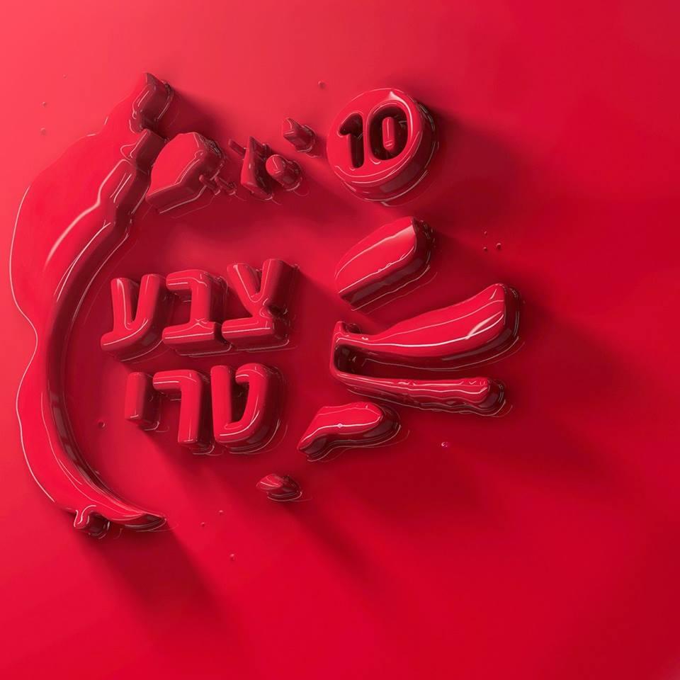 «Искусство выплескивается на стены» – выставка-ярмарка «Свежая краска» в Тель-Авиве