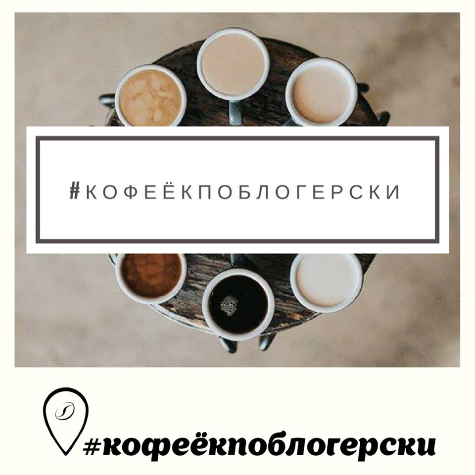 """Благотворительный """"Кофеёк по блогерски"""""""