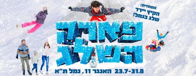 Прогноз на лето 2018: в Тель-Авиве выпадет снег!!!