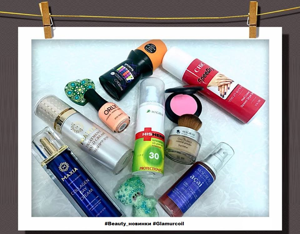 #Beauty_новинки. Что и где искать, какие продукты нужно обязательно попробовать