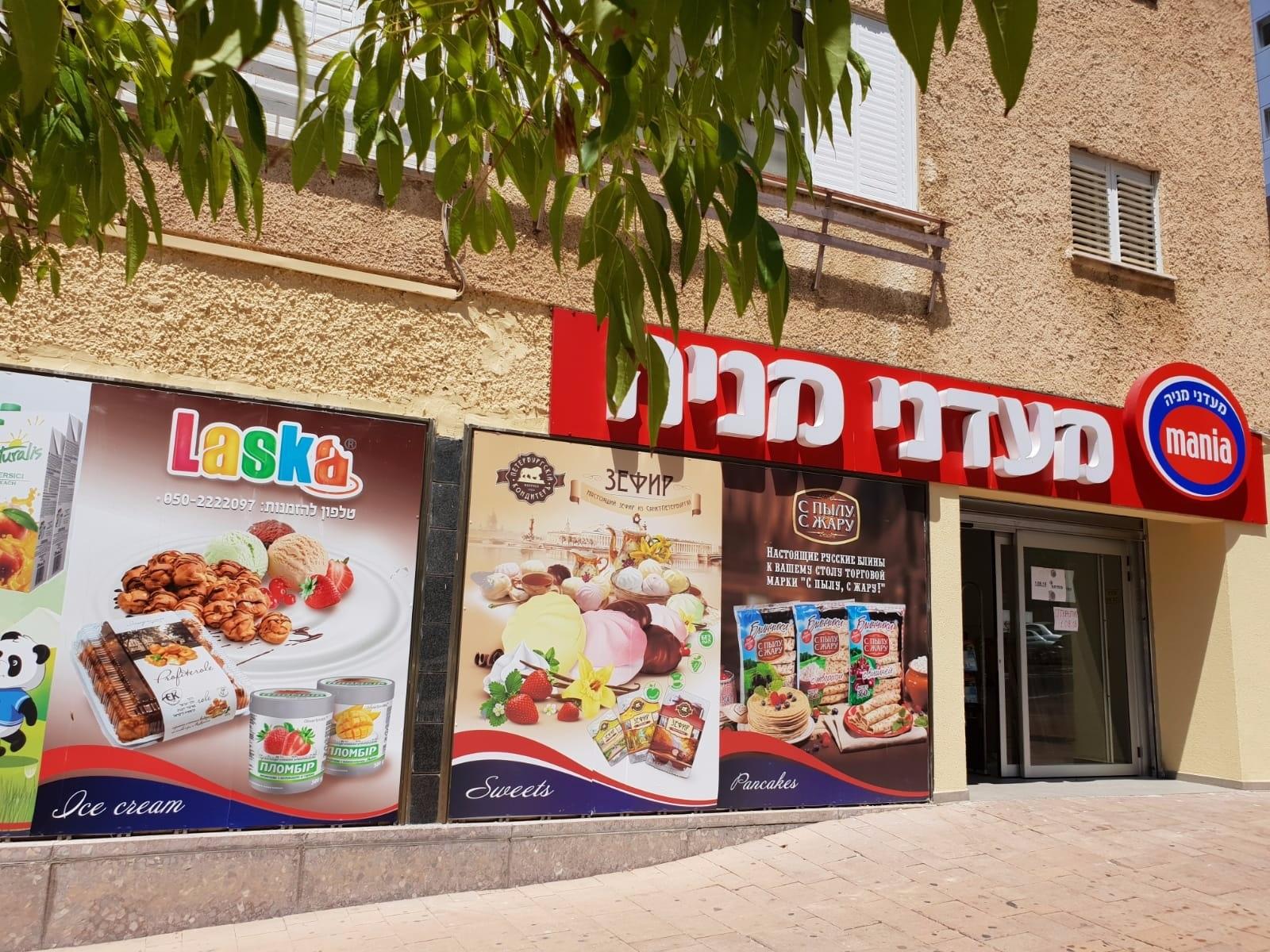 В Хадере открывается долгожданный филиал Мааданей Мания
