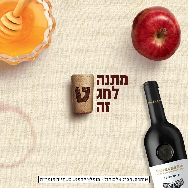 К празднику Рош ха-Шана подарки от Teperberg