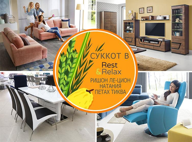 Суккот в Rest&Relax: неделя праздничных скидок на европейскую мебель!