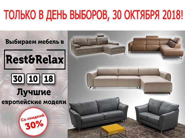 В день выборов, 30 октября, выбираем европейскую мебель от Rest&Relax!