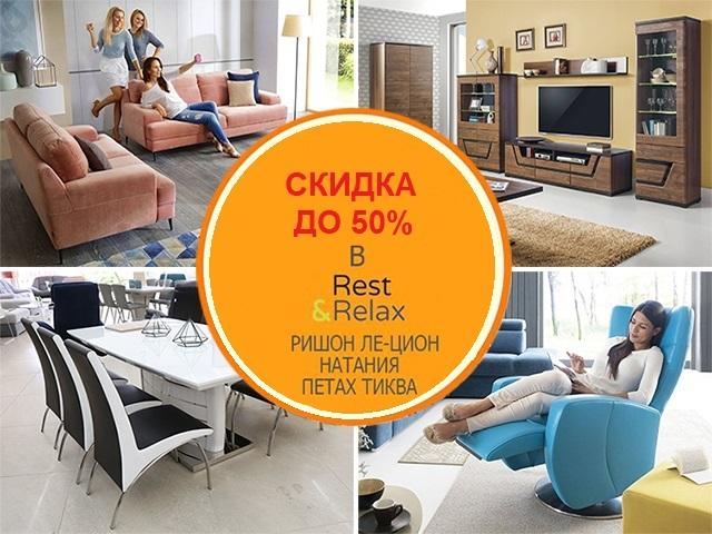 Rest & Relax: продолжается неделя праздничных скидок на европейскую мебель!