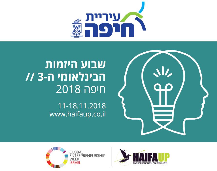 11-18 ноября – Международная неделя предпринимательства в Хайфе