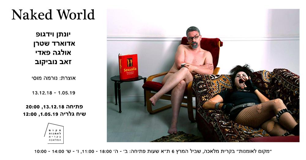 Арт-проект «Обнаженный мир» – «Naked World». Открытие выставки – 13 декабря в галерее ArtSpace в Тель-Авиве