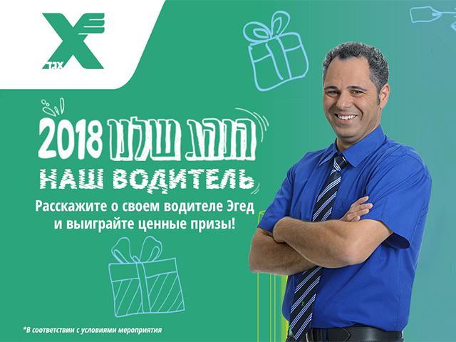 """Конкурс """"Наш водитель 2018″начался!"""