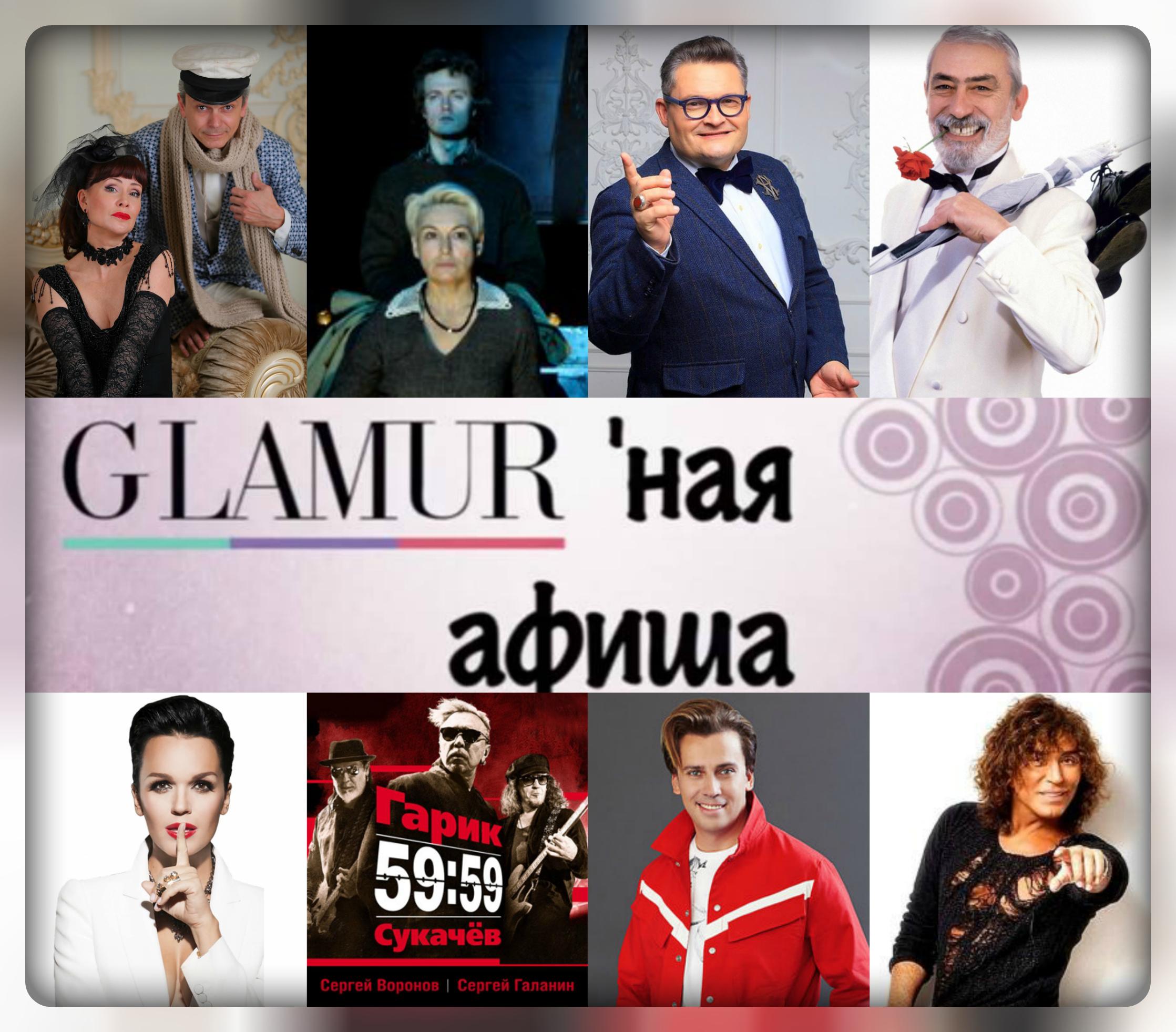 Первая афиша 2019 года от редакции журнала «Glamur»