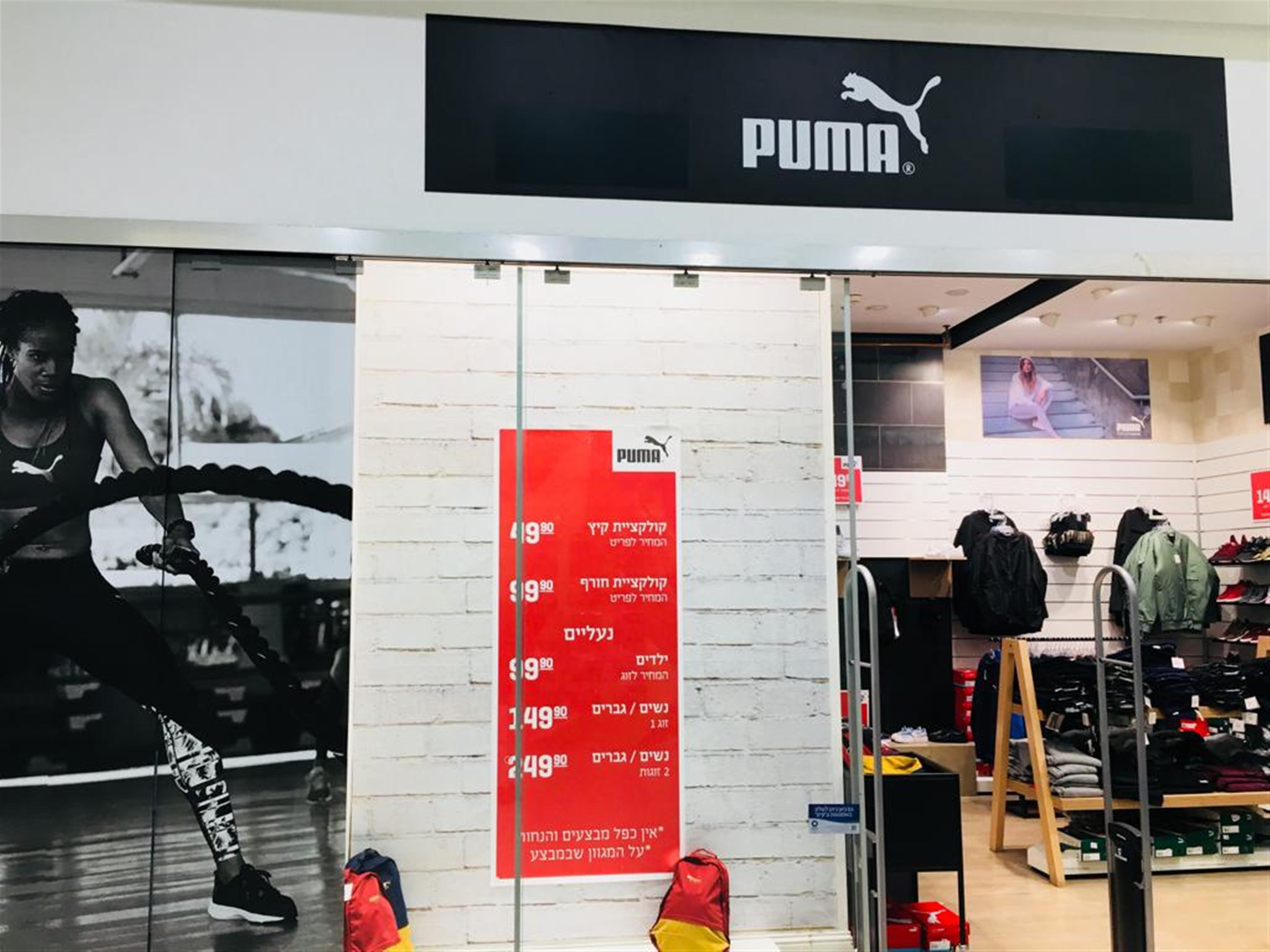 Хищный бренд Puma открыл новый филиал в Петах-Тикве