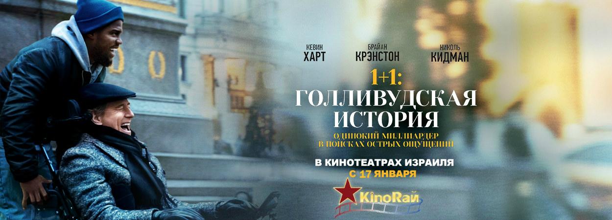 """Рассказ о необычной дружбе. """"1+1: ГОЛЛИВУДСКАЯ ИСТОРИЯ"""" на русском языке в кинотеатрах Израиля!"""