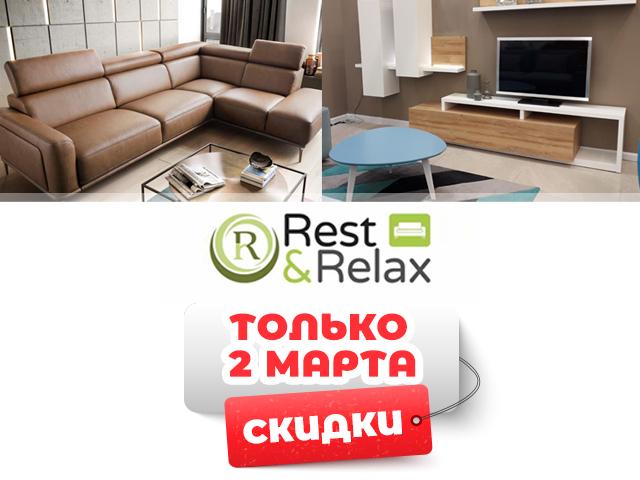 Весенняя распродажа европейской мебели к 8 Марта: роскошно, комфортно, выгодно!